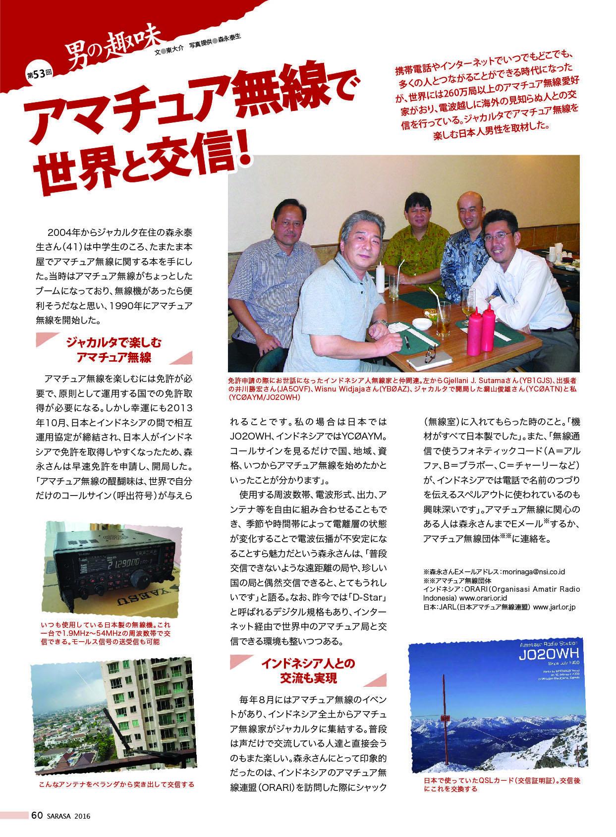 http://www.dreams.gr.jp/~morimori/essay/857/otokonoshumi.jpg